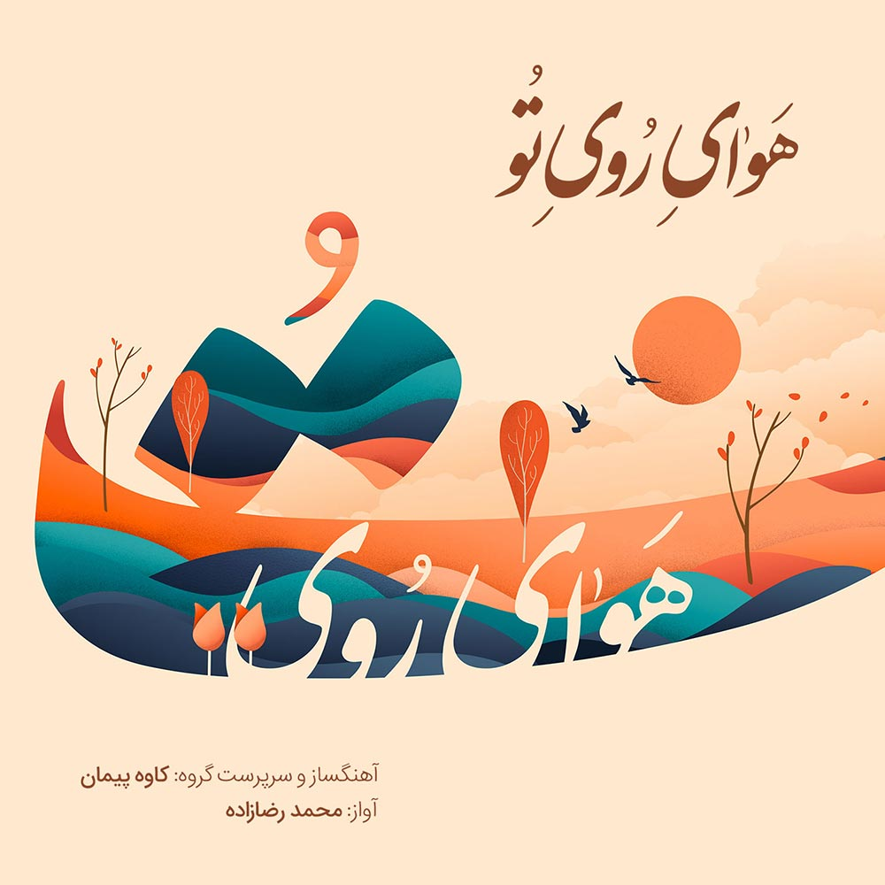 آلبوم تصویری هوای روی تو از کاوه پیمان و محمد رضازاده منتشر شد