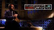 تنبور از اصالت تا نوآوری در گفتگوی تصویری موسیقی ایرانیان با «فرید الهامی» | بخش دوم