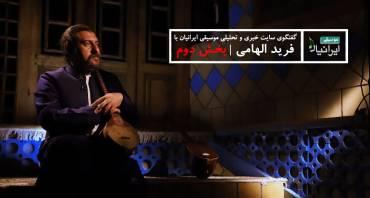 faridelhami 1 370x198 - تنبور از اصالت تا نوآوری در گفتگوی تصویری موسیقی ایرانیان با «فرید الهامی» | بخش دوم