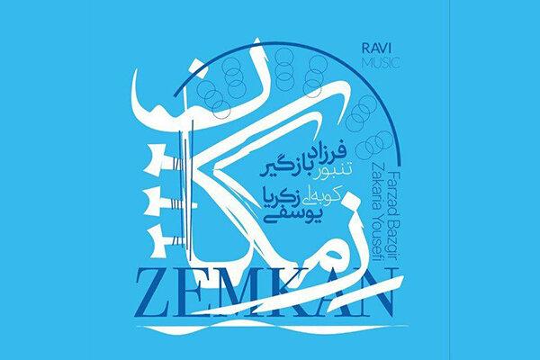 آلبوم «زِمکان» منتشر شد/ همراهی زکریا یوسفی