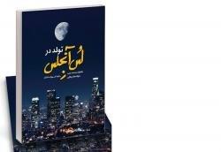 خاطرات خواننده آمریکایی در ایران منتشر شد