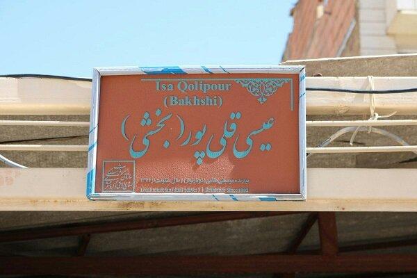 نصب پلاک ماندگار بر درب منزل نوازنده موسیقی مقامی خراسان شمالی | عکس