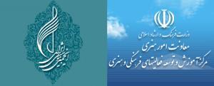 دفتر آموزش و انجمن موسیقی ایران تفاهم نامه همکاری امضا کردند