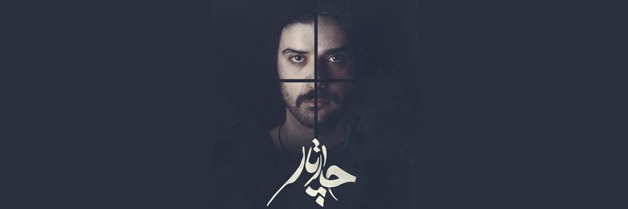 کنسرت تابستانی گروه چارتار در تهران برگزار می شود