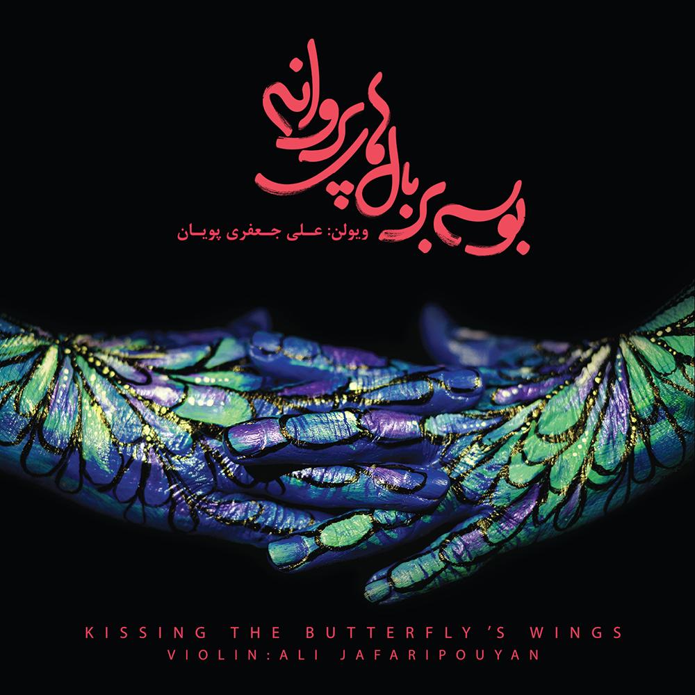 آلبوم بوسه بر بالهای پروانه از علی جعفری پویان منتشر شد