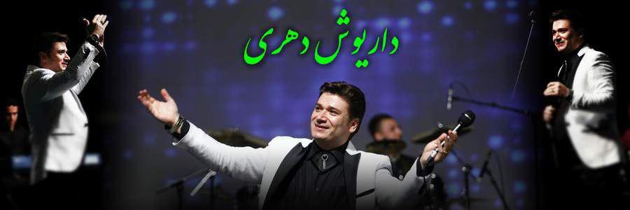 کنسرت آذربایجانی داریوش دهری در تهران برگزار می شود
