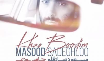آهنگ جدید مسعود قاصدلو با نام خاص بودیم را دانلود کنید