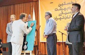 نخستین «اردیبهشت موسیقی تهران» برگزار شد