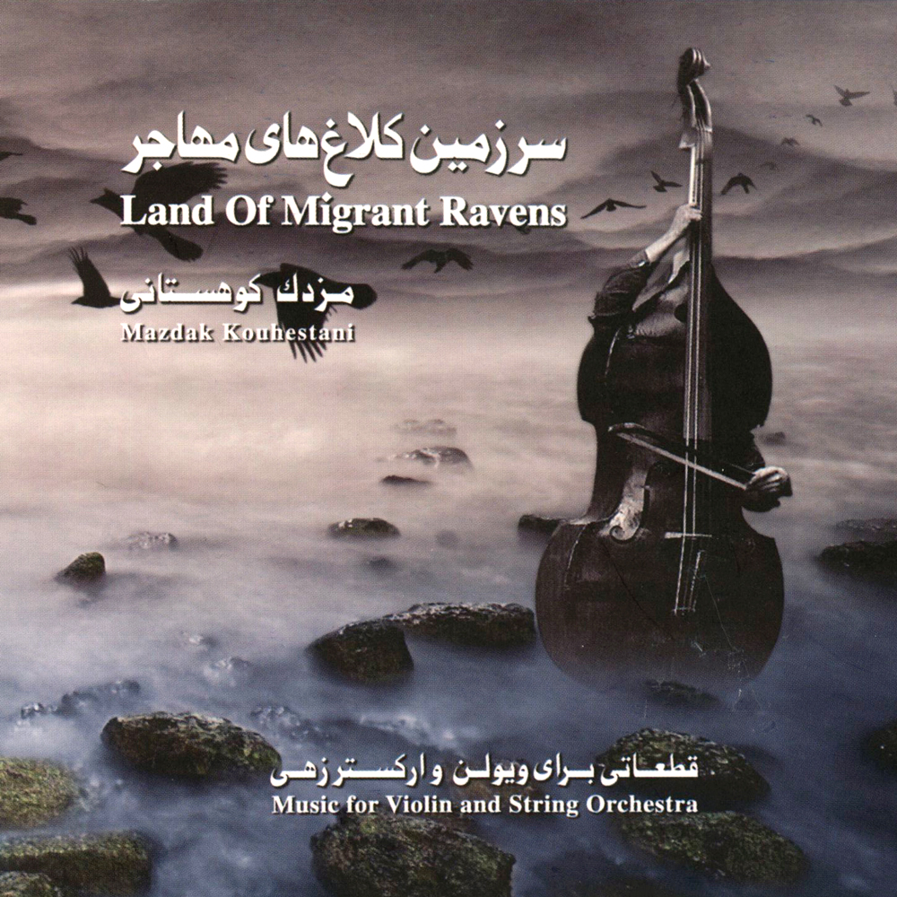 آلبوم سرزمین کلاغ های مهاجر از مزدک کوهستانی منتشر شد