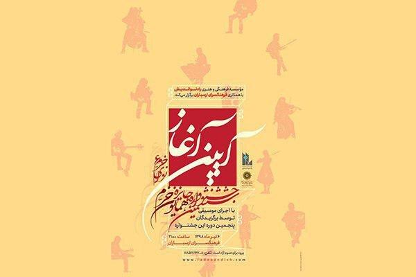 جزییات مراسم افتتاحیه ششمین جشنواره نوای خرم
