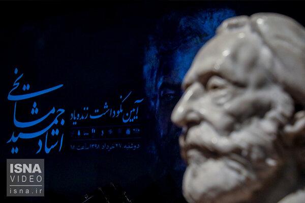 ویدئو / نوای نادر مشایخی در ستایش پدرش جمشید
