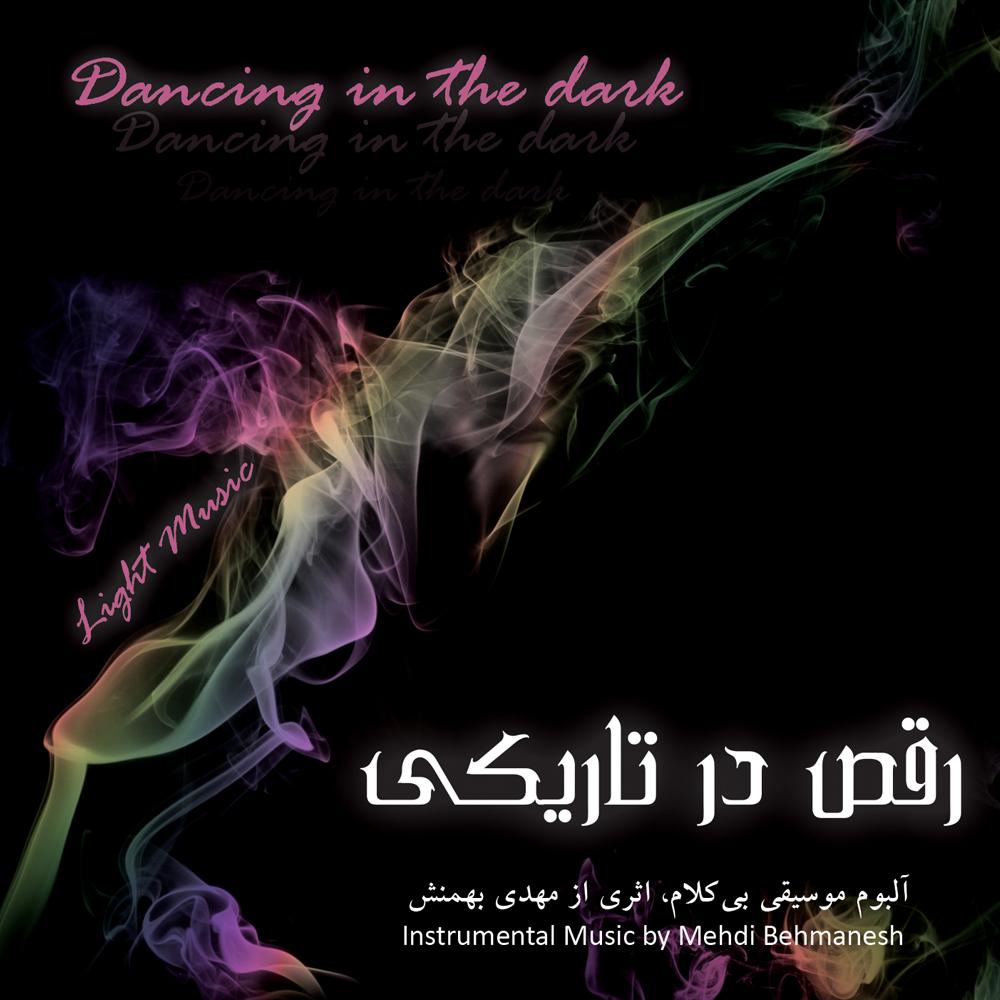 آلبوم رقص در تاریکی از مهدی بهمنش منتشر شد