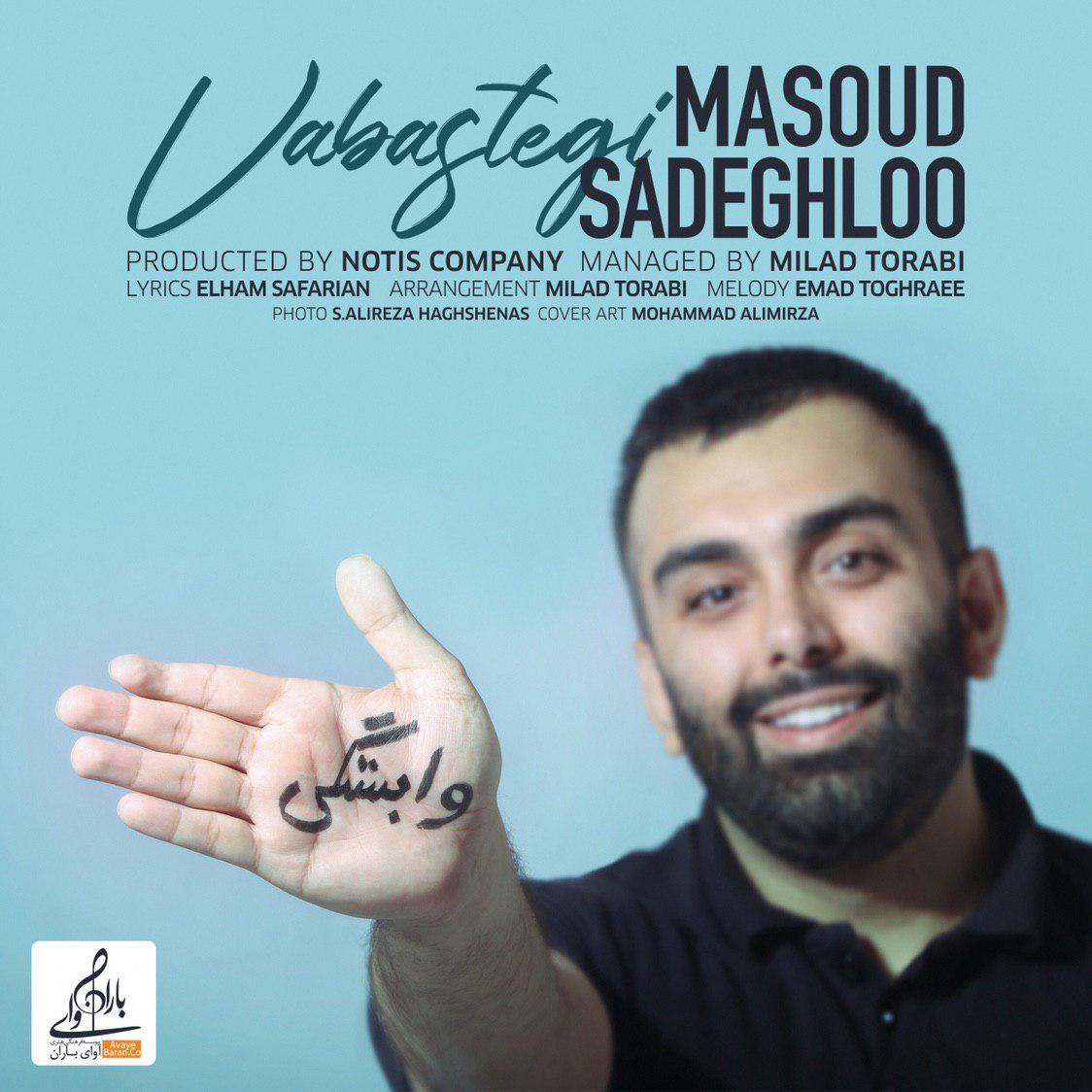آهنگ جدید مسعود قاصدلو با نام وابستگی را دانلود کنید