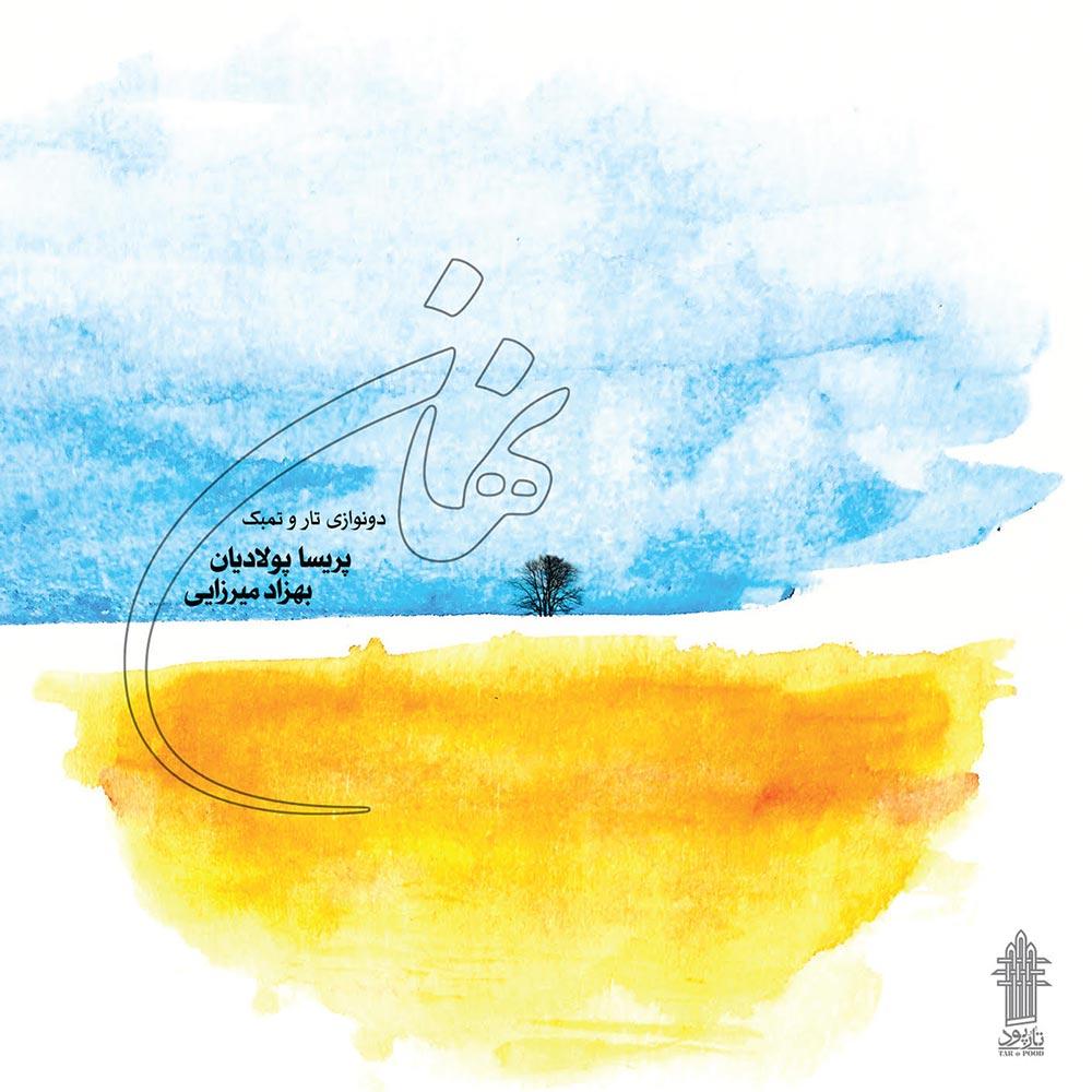 آلبوم نهان از پریسا پولادیان منتشر شد