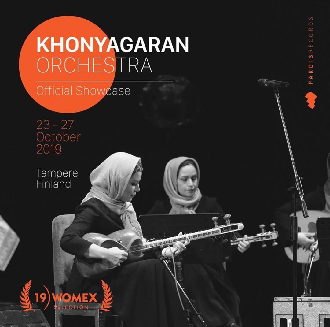 هنرنمایی بانوان ایرانی در یک نمایشگاه جهانی موسیقی
