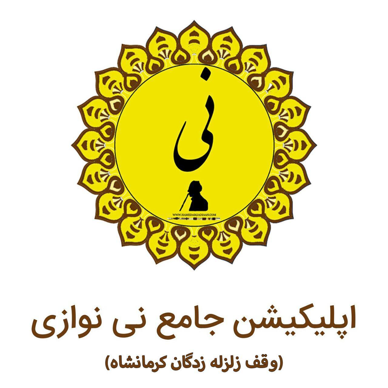 اپلیکیشن جامع نی نوازی، وقف زلزله زدگان استان کرمانشاه شد