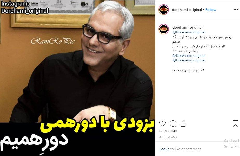 طرفداران مهران مدیری خبر دادند: «دورهمی» برمیگردد