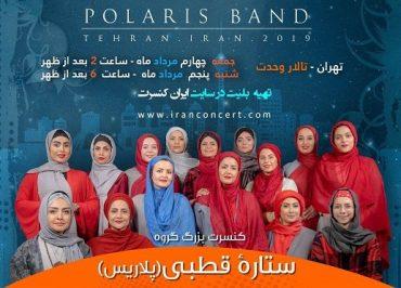«ستاره قطبی»، فقط برای زنان 370x266 - کنسرت «ستاره قطبی»، فقط برای زنان