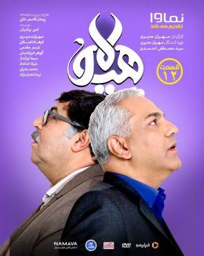 قسمت 12 سریال هیولا با عکس سر به هوای مهران مدیری