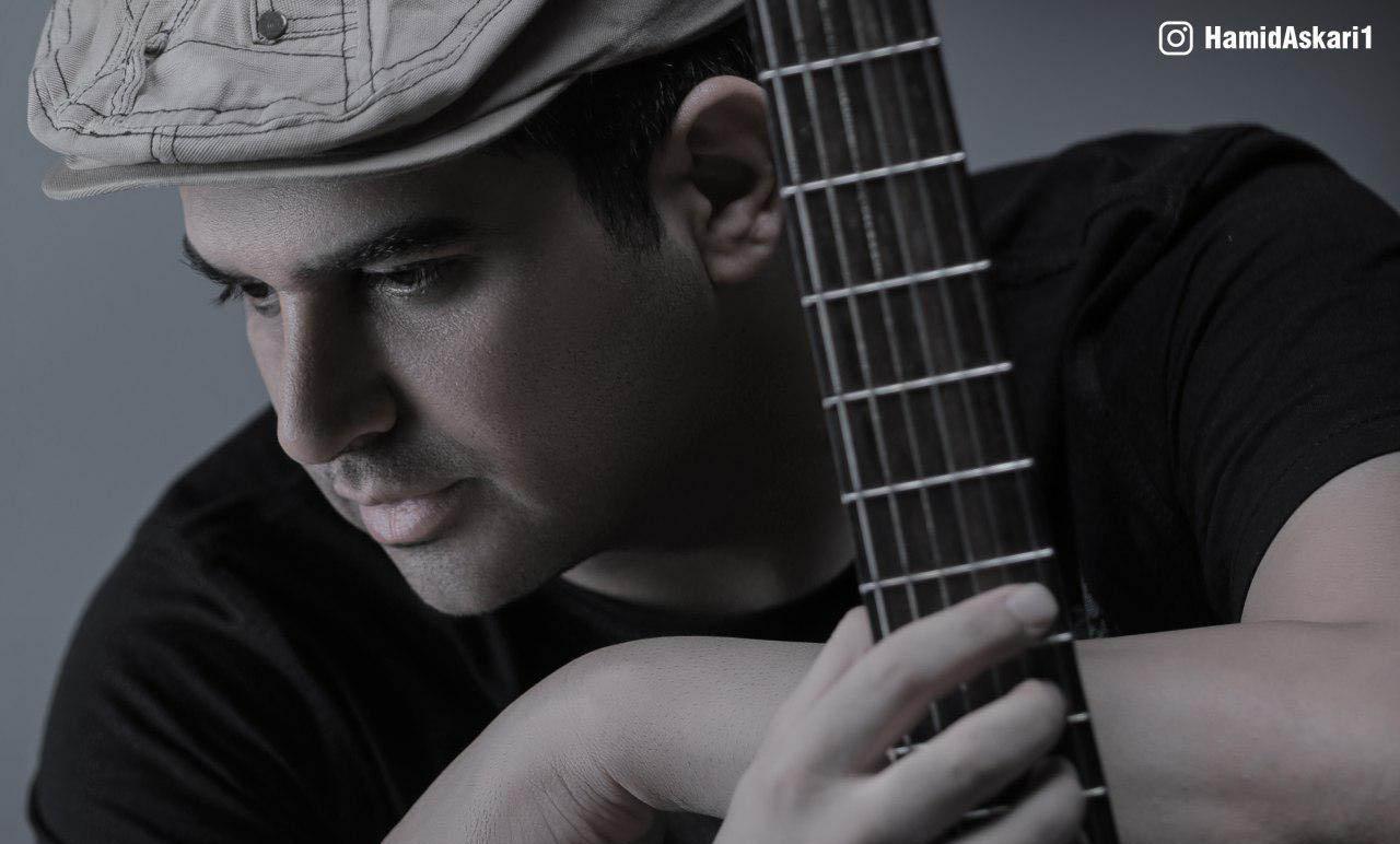 آهنگ جدید حمید عسکری با نام «حلالم کن» را دانلود کنید