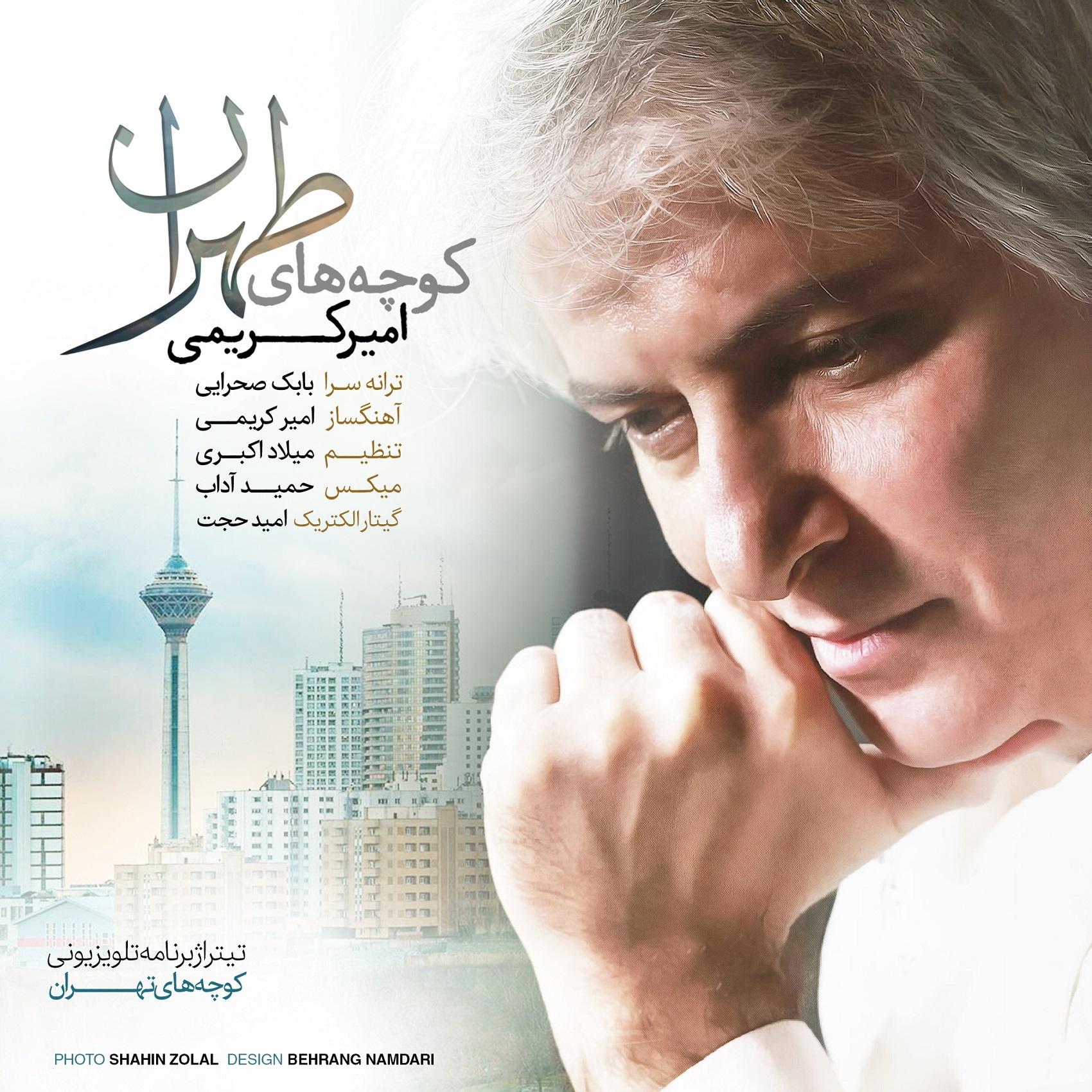 «کوچه های تهران» را  با صدای امیر کریمی آنلاین بشنوید و دانلود کنید