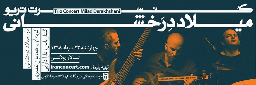 کنسرت تریو میلاد درخشانی در تالار رودکی برگزار میشود