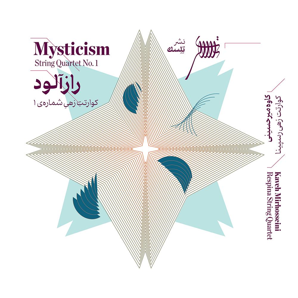 اولین آلبوم شخصی کاوه میرحسینی با نام «رازآلود» منتشر شد