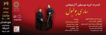 8da92ac8a23947289e827590da3edcb0 370x123 - گروه موسیقی آذربایجانی ساری بولبول در تهران به روی صحنه میرود