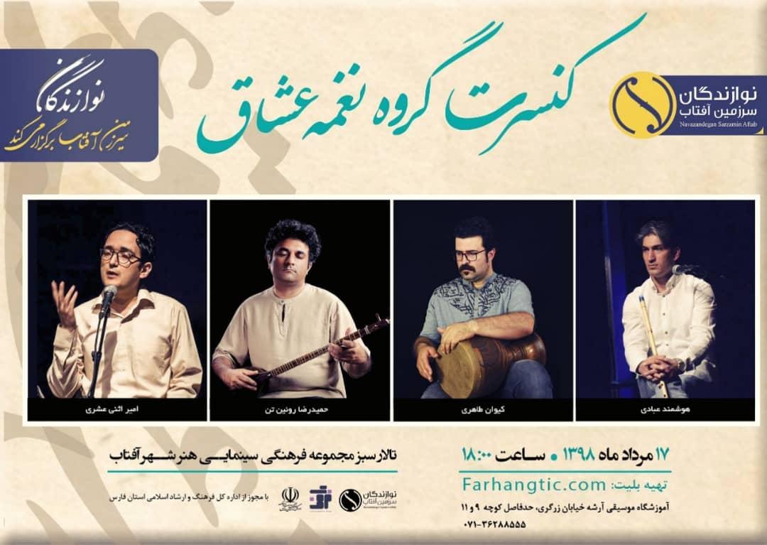 گروه نغمه عشاق در شیراز به روی صحنه میرود