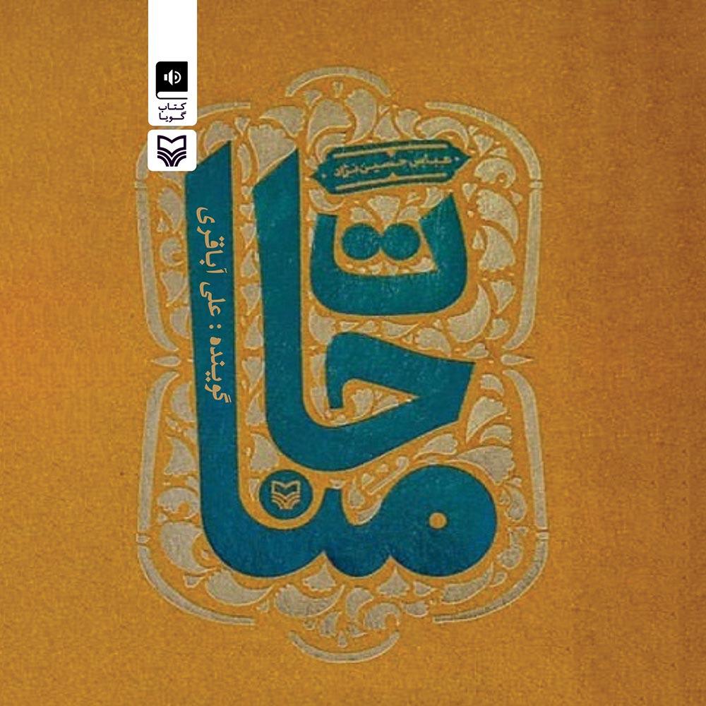 نسخه صوتی «مناجات»های خودمانی عباس حسین نژاد منتشر شد