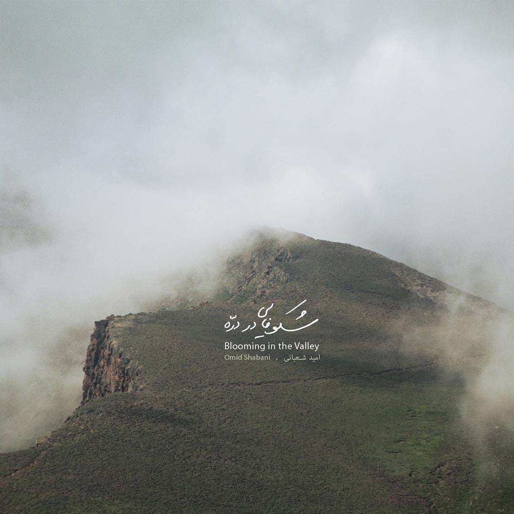 آلبوم «شکوفایی در دره» منتشر شد