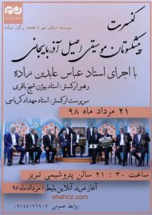 کنسرت پیشکسوتان موسیقی اصیل آذربایجانی در تبریز برگزار میشود