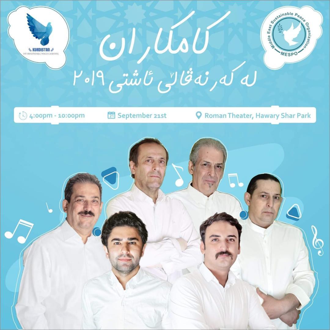 اعضای «کامکارها» در سلیمانیه عراق مینوازند