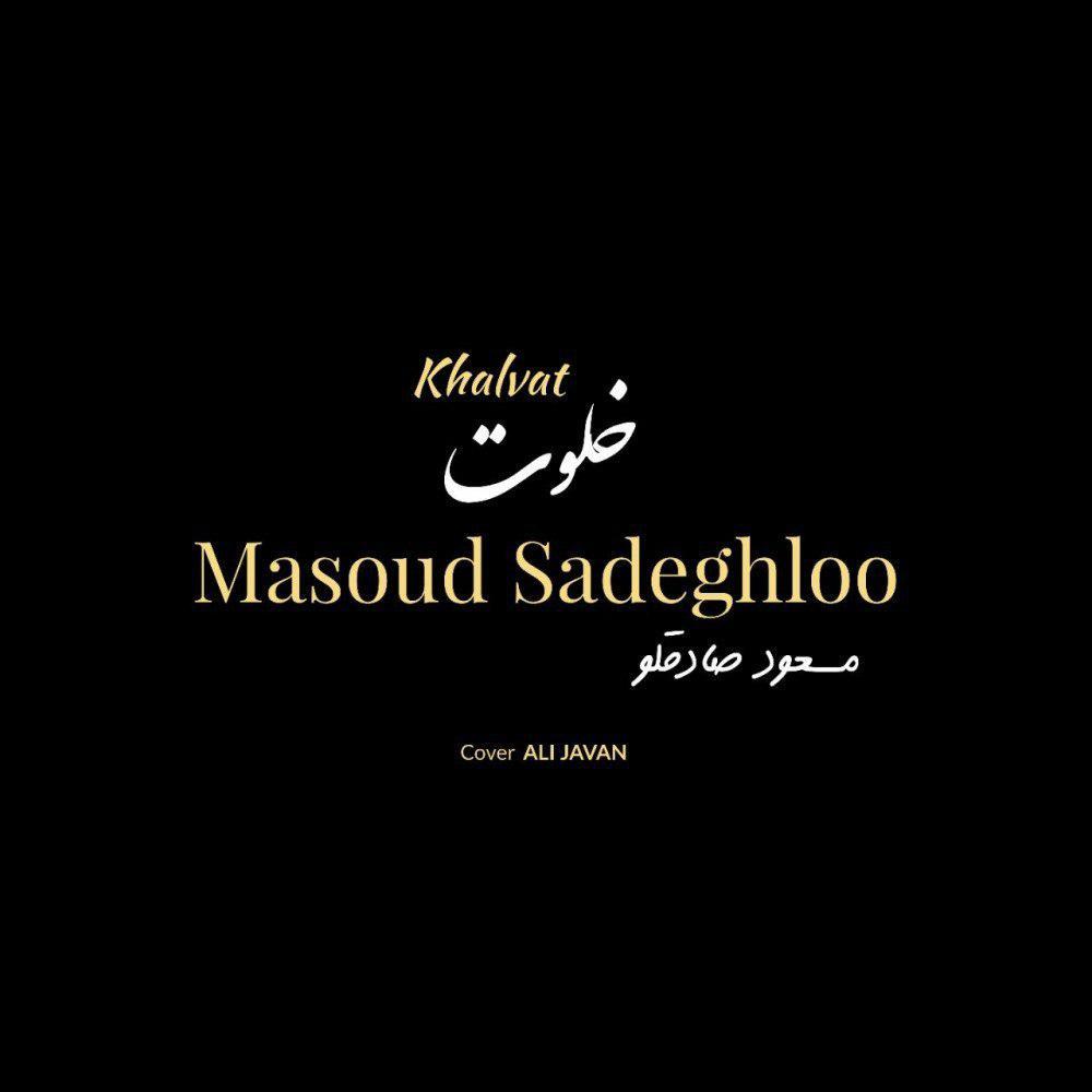 آهنگ جدید مسعود صادقلو با نام «خلوت» را دانلود کنید