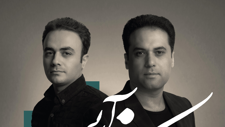 آهنگ جدید وحید تاج و محمدرضا عزیزی با نام «یک روز میآیی» را دانلود کنید