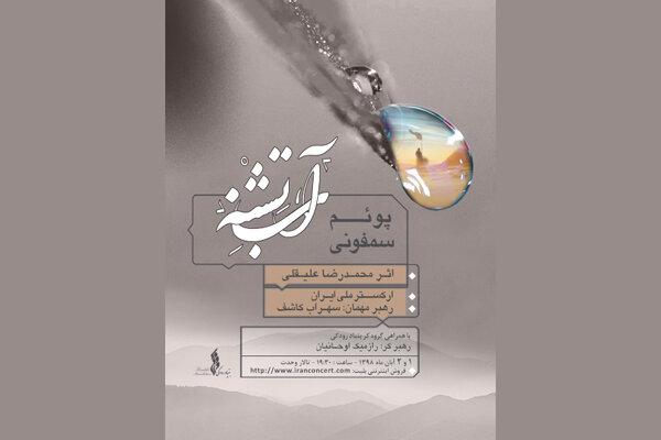 ارکستر ملی ایران «پوئم سمفونی آب تشنه» را اجرا میکند