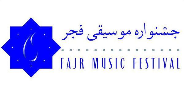 نحوه انتخاب گروههای خارجی جشنواره موسیقی فجر بررسی شد