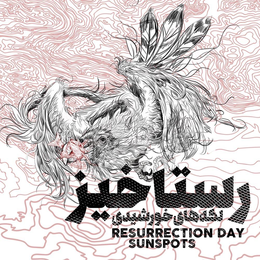 آلبوم «رستاخیز» منتشر شد