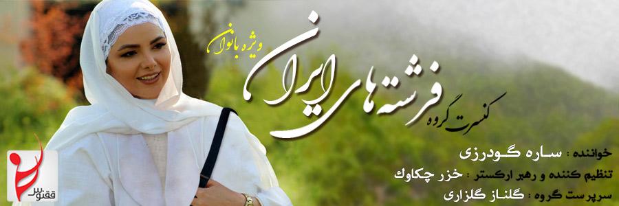 کنسرت گروه فرشتههای ایرانی (ویژه بانوان) برگزار میشود