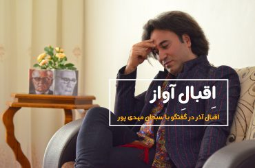 اقبال آواز | گفتگو با سبحان مهدی پور