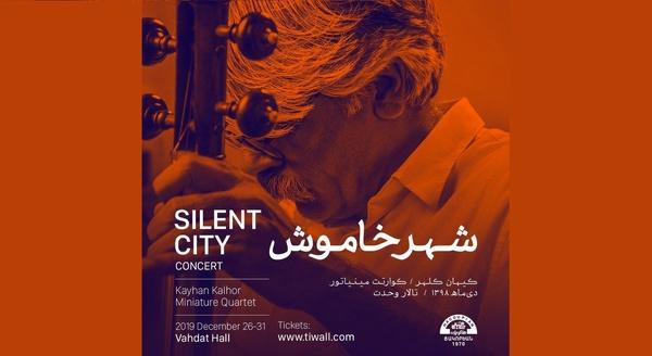بلیت فروشی کنسرت کیهان کلهر یکشنبه آغاز میشود