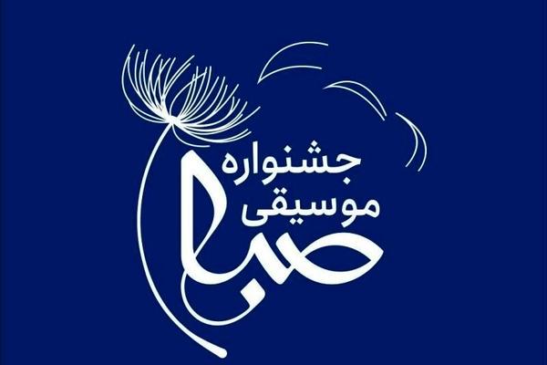 اعلام برنامههای دومین جشنواره موسیقی «صبا»