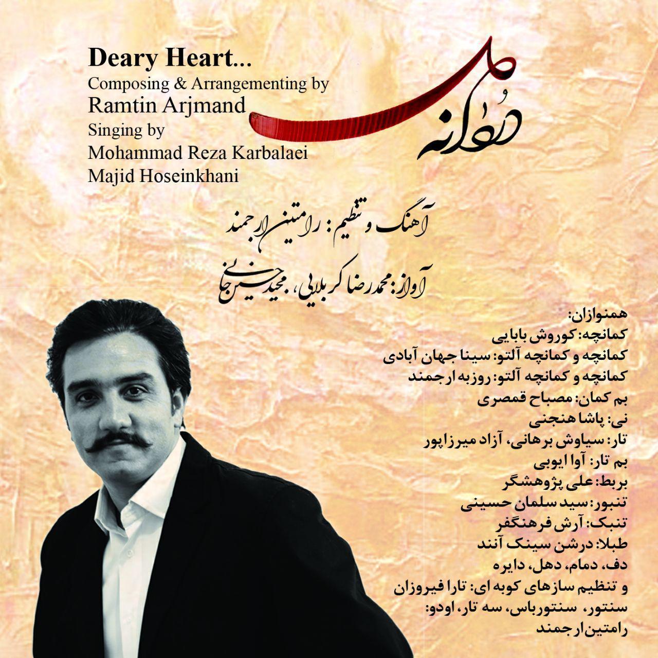 آلبوم «دردانه دل» منتشر شد