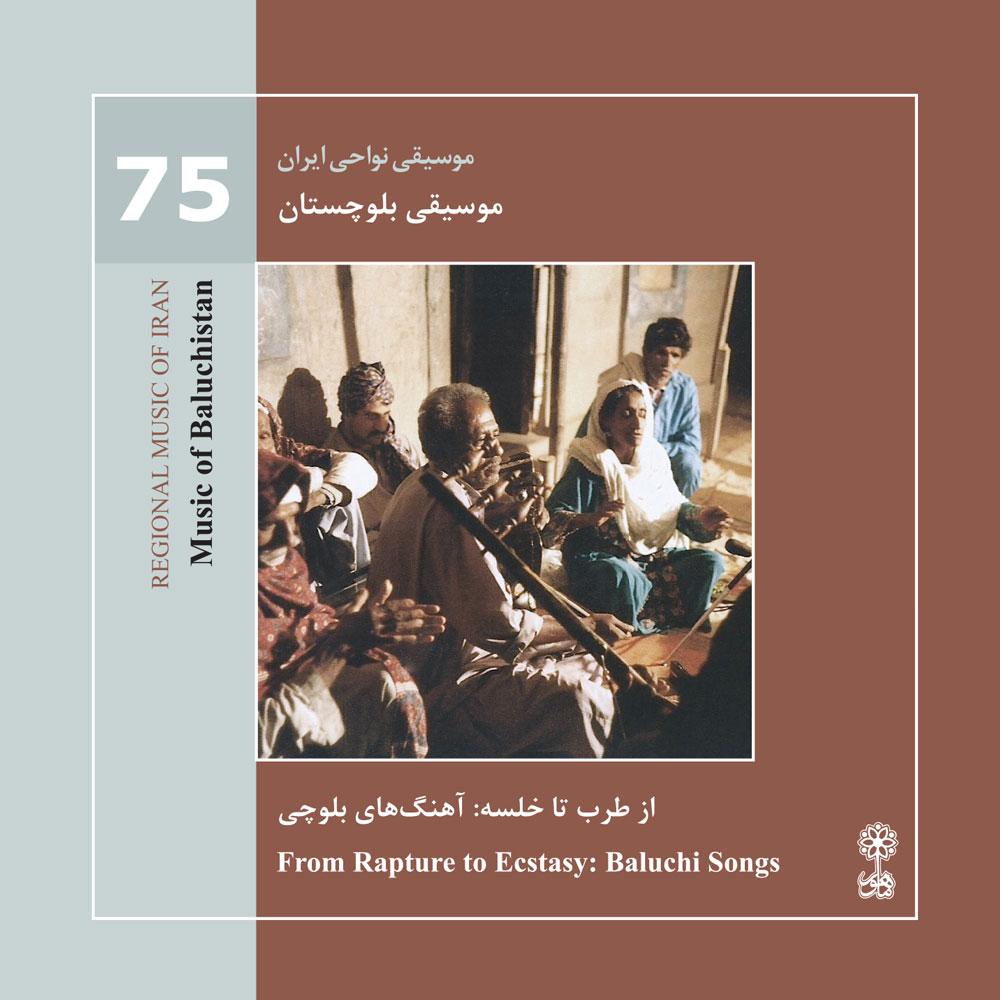 آلبوم «موسیقی نواحی ایران – موسیقی بلوچستان» منتشر شد