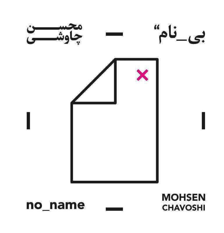 تاریخ انتشار آلبوم چاوشی مشخص شد/رونمایی از طرح جلد «بینام»