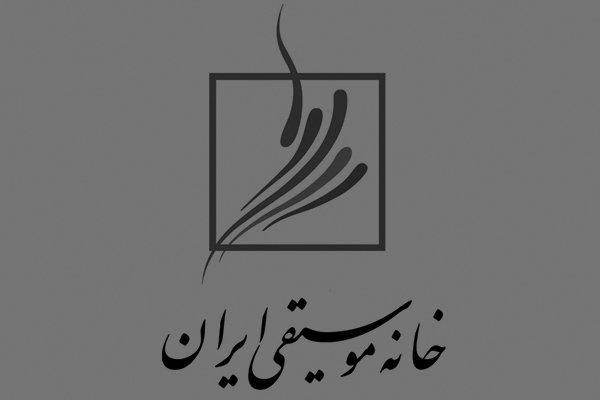 جشن بیستمین سالگرد تأسیس خانه موسیقی ایران لغو شد