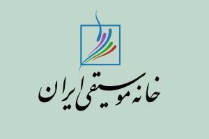 خانه موسیقی از پیگیریهای وزیر ارشاد قدردانی کرد