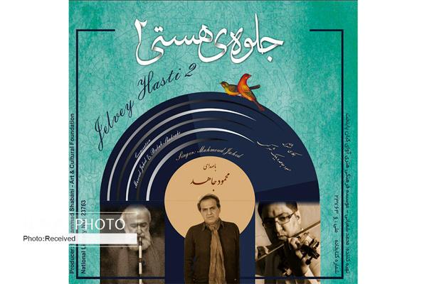 رونمایی از «جلوه هستی» با صدای محمود جاهد/آلبومی که به محمدرضا شجریان و ایرج خواجهامیری تقدیم شد