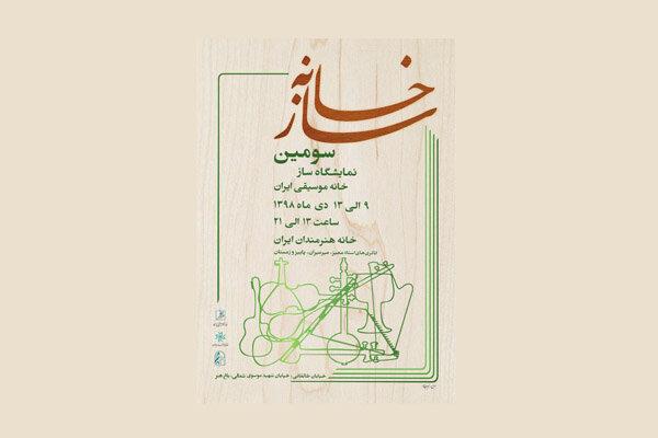 برگزاری سومین نمایشگاه سازخانه موسیقی ایران (سازخانه) در خانه هنرمندان