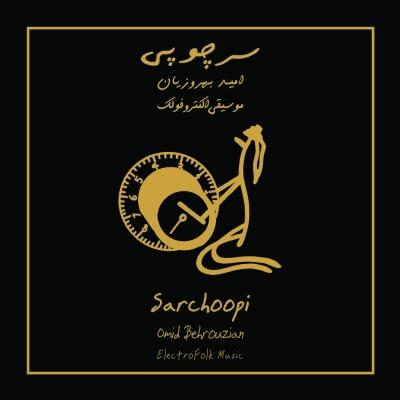 آلبوم سرچوبی از امید بهروزیان راهی بازار موسیقی شد